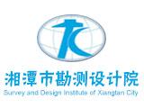 湘潭市勘测设计院