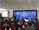 2014年全国企业信息化大会在京召开